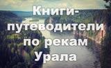 Книги-путеводители по рекам Урала