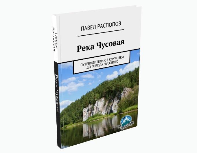 Книга-путеводитель Река Чусовая